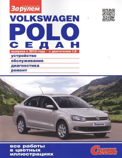Ревин А. (гл. ред.) Volkswagen Polo седан выпуска с 2010 года с двигателями 1,6. Устройство, обслуживание, диагностика, ремонт отсутствует ваз 2110 2111 2112 с двигателями 1 5 1 5i 1 6i устройство обслуживание диагностика ремонт иллюстрированное руководство