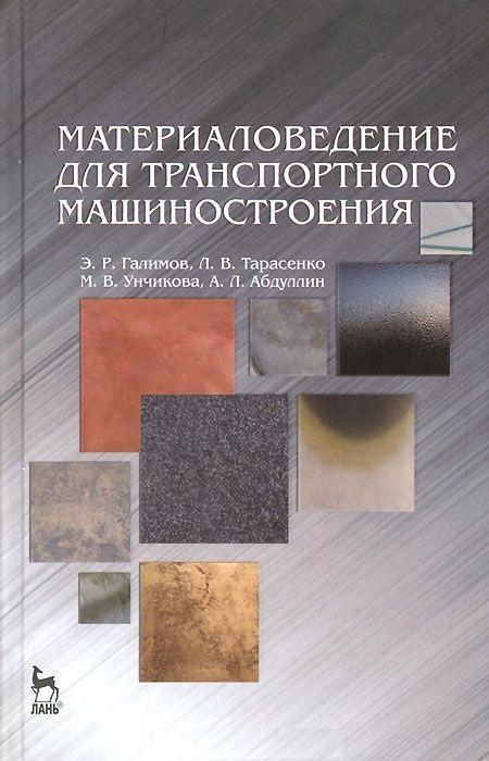 Материаловедение для транспортного машиностроения Учебное пособие