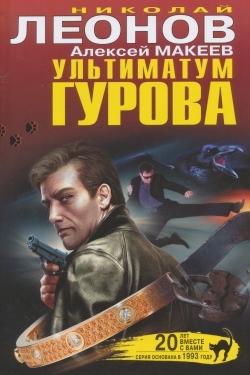 Леонов Н., Макеев А. Ультиматум Гурова ISBN: 9785699650637 кошелек albatross