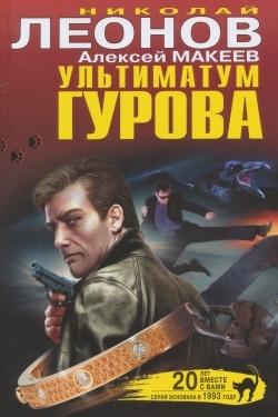 Леонов Н., Макеев А. Ультиматум Гурова ISBN: 9785699650637 drawstring spliced camo jogger pants