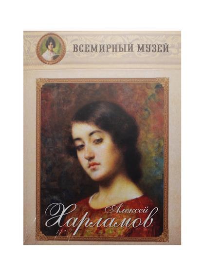 Алексей Харламов. Всемирный музей