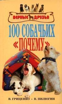 Гриценко В. 100 собачьих почему ростислав жуков остров собачьих надежд