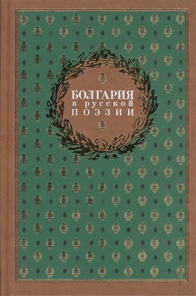 Романов Б.: Болгария в русской поэзии. Антология
