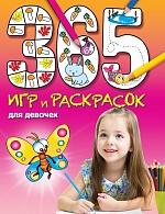 Голубева Э. (сост.) 365 игр и раскрасок для девочек гаврилова а сост 365 лучших развивающих игр для детей на отдыхе и дома