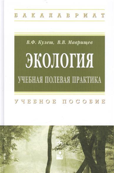 Кулеш В., Маврищев В. Экология. Учебная полевая практика. Учебное пособие