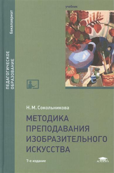 Сокольникова Н. Методика преподавания изобразительного искусства. Учебник