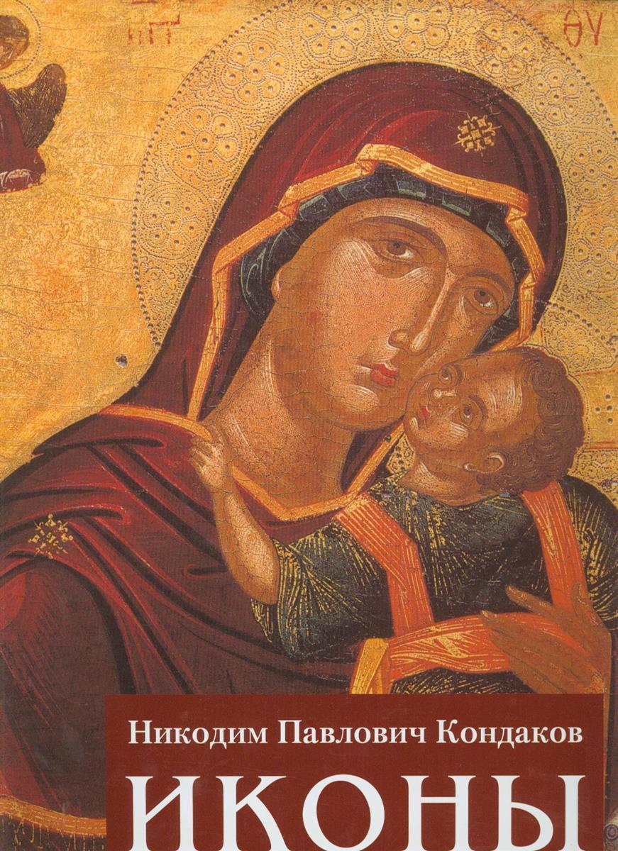 Кондаков Н. Иконы н п кондаков история византийского искусства и иконографии по миниатюрам греческих рукописей
