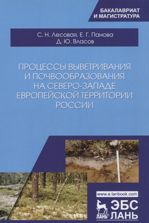 Лесовая С., Панова Е., Власов Д. Процессы выветривания и почвообразования на северо-западе европейской территории России. Учебное Пособие