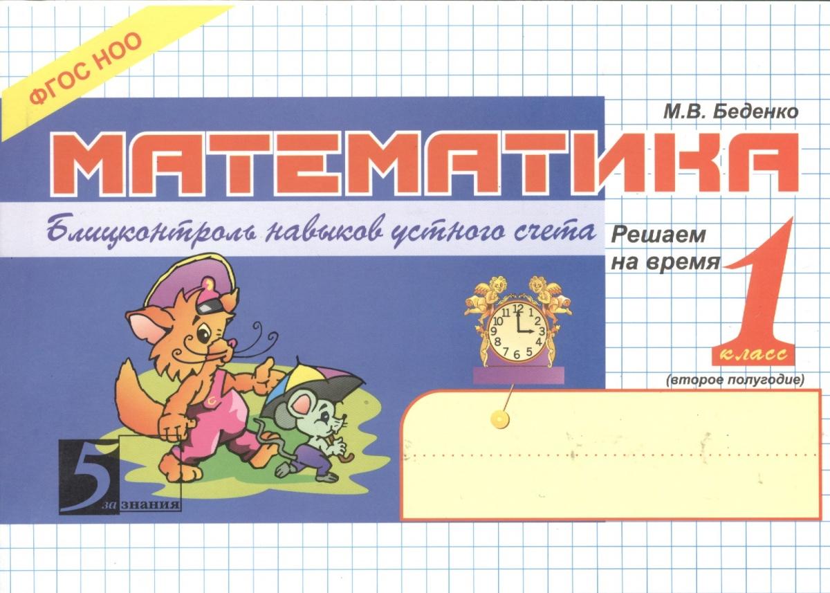 Беденко М. Математика. Блицконтроль навыков устного счета. 1 класс, 2-е полугодие