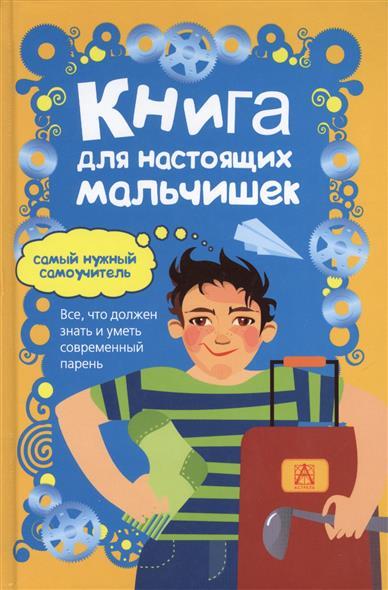Оливер М. Книга для настоящих мальчишек копилка тайн для настоящих мальчишек