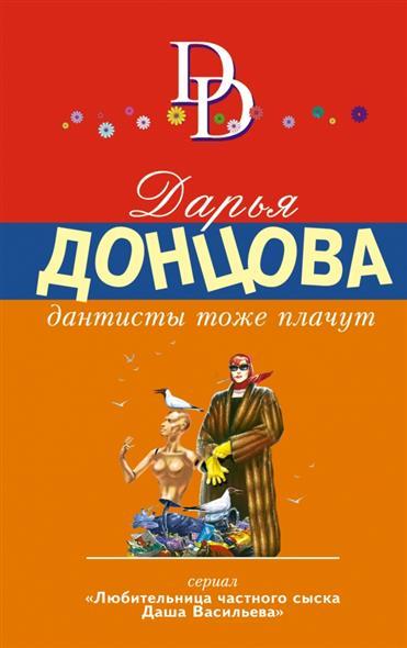 Донцова Д. Дантисты тоже плачут крамер м мое жестокое счастье или принцессы тоже плачут