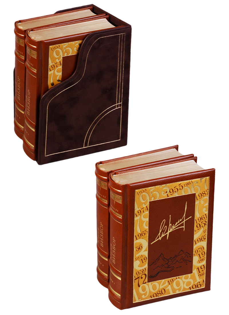 Визбор Ю. Юрий Визбор. Избранное (комплект из 2 книг) (футляр)