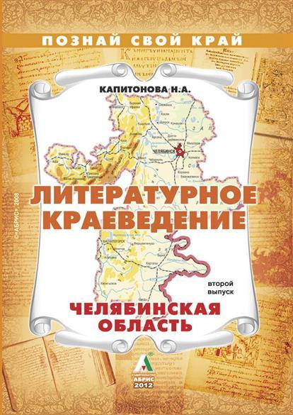 Литературное краеведение Челябинская область. Выпуск 2