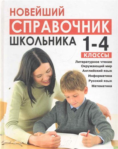 Новейший справочник школьника для 1-4 кл.