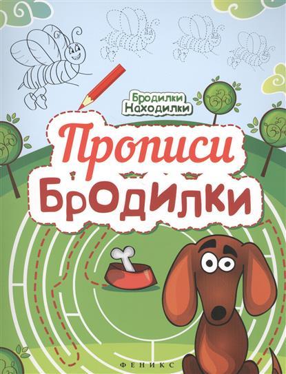 Байкова А. (ред.) Прописи-бродилки воронцов н бродилки