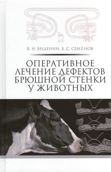 Виденин В., Семенов Б. Оперативное лечение дефектов брюшной стенки у животных vfplf 3 б у