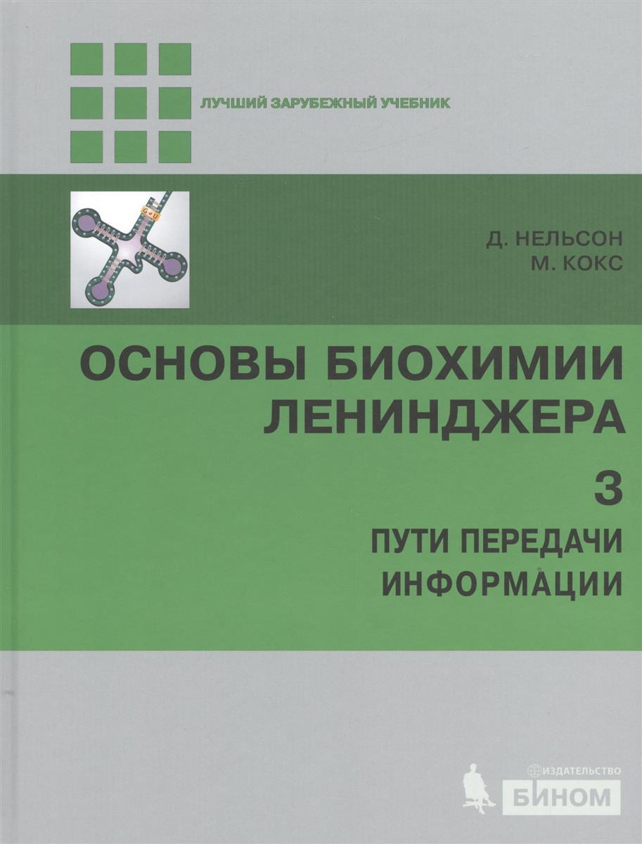 Нельсон Д., Кокс М. Основы биохимии Ленинджера. В трех томах. Том 3. Пути передачи информации цены онлайн
