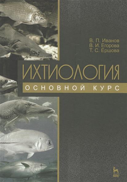 Иванов В.: Ихтиология. Основной курс
