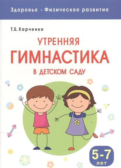 Утренняя гимнастика в детском саду. Для занятий с детьми 5-7 лет