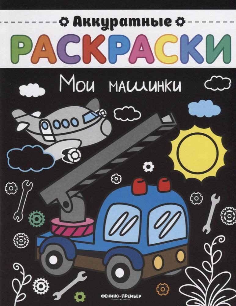 Чумакова С. (ред.) Мои машинки ISBN: 9785222305096 чумакова с ред летательные аппараты сам себе конструктор
