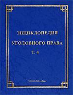 Энциклопедия уголовного права т.10