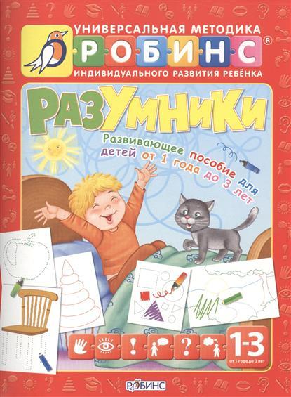 Писарева Е. Разумники. Развивающее пособие для детей от 1 до 3 лет массаж для детей от 1 до 3 лет