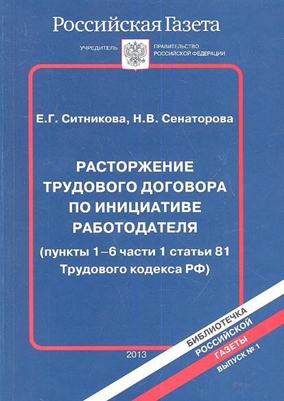 Расторжение трудового договора по инициативе работодателя (пункты 1-6 части 1 статьи 81 Трудового кодекса РФ)