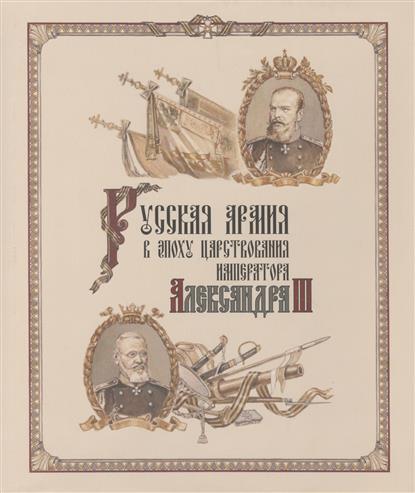 Русская армия в эпоху царствования императора Александра III