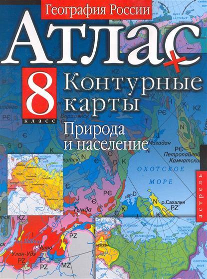 Атлас География России Контурные карты 8 кл.