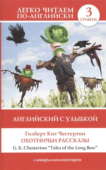 Честертон Г. Английский с улыбкой. Охотничьи рассказы. Tales of the Long Bow. 3 уровень 3 color 30 50lbs recurve bow 56 american hunting bow archery with 17 inches metal riser tranditional long bow hunting