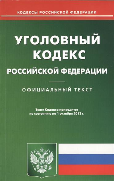 Уголовный кодекс Российской Федерации по состоянию на 1 октября 2013 года
