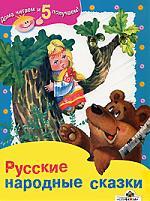 Дома читаем и 5 получаем Русские народные сказки
