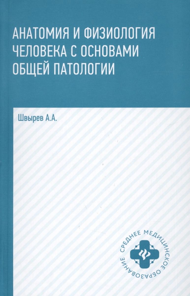 Швырев А. Анатомия и физиология человека с основами общей паталогии а а никитина анатомия человека