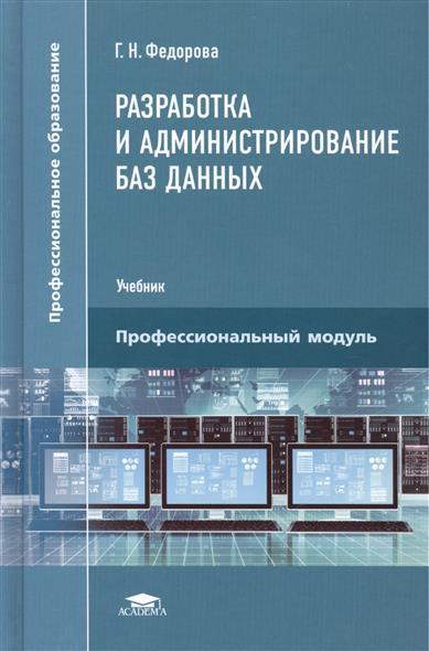 Разработка и администрирование баз данных. Учебник