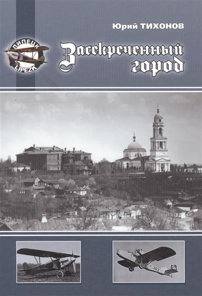 Тихонов Ю. Засекреченный город
