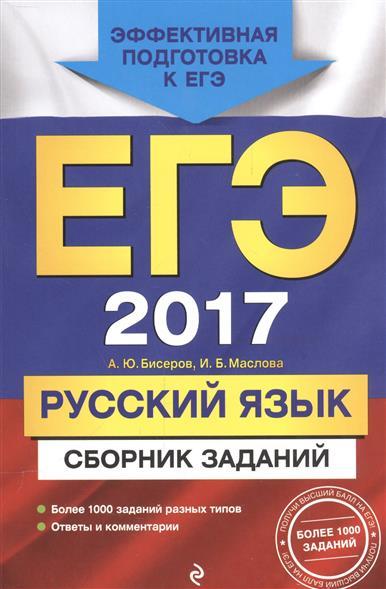 Бисеров А., Маслова И. ЕГЭ 2017. Русский язык. Сборник заданий