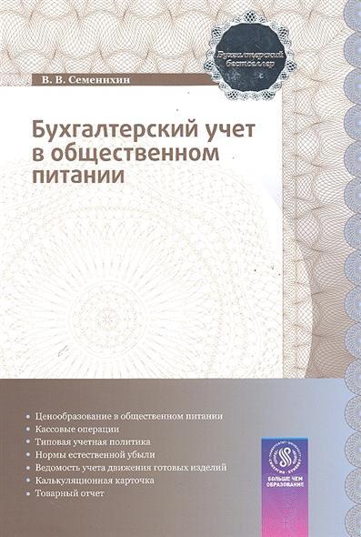 Семенихин В.: Бухгалтерский учет в общественном питании