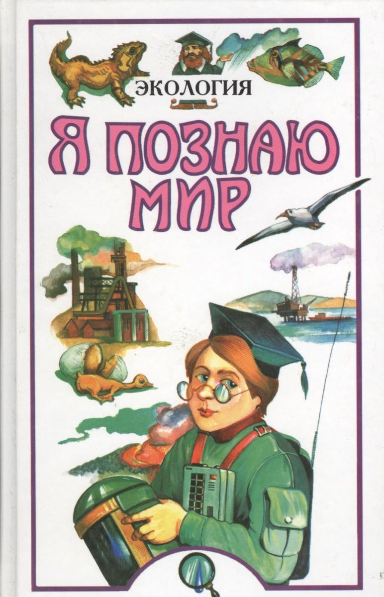 Чижевский А.: ЯПМ Экология