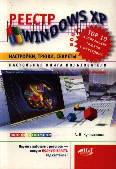 Куприянова А. Реестр Windows XP Настройки трюки секреты майкрософт лицензию windows xp