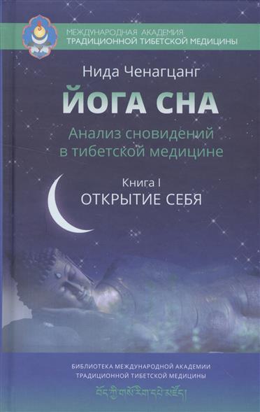 Ченагцанг Н. Йога сна. Анализ сновидений в тибетской медицине. Книга 1. Открытие себя
