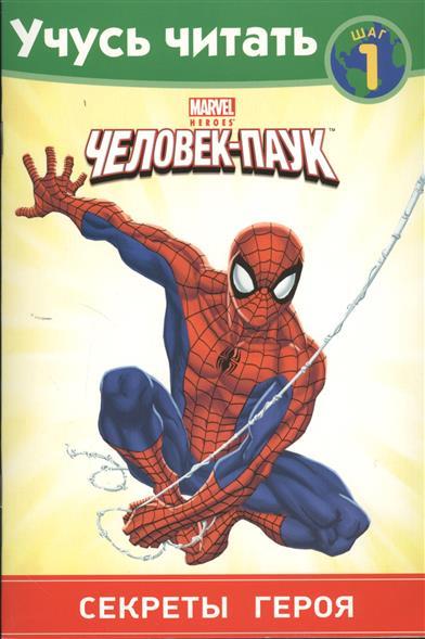 Жилинская А. (ред.) Человек-Паук. Шаг 1. Секреты героя