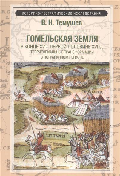 Гомельская земля в конце XV - первой половине XVII в. Территориальные трансформации в пограничном регионе
