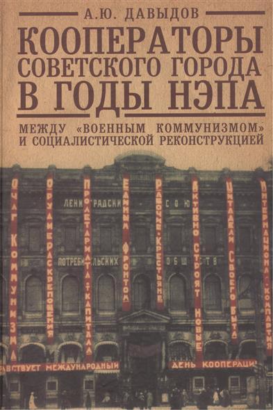 Кооператоры советского города в годы нэпа. Между