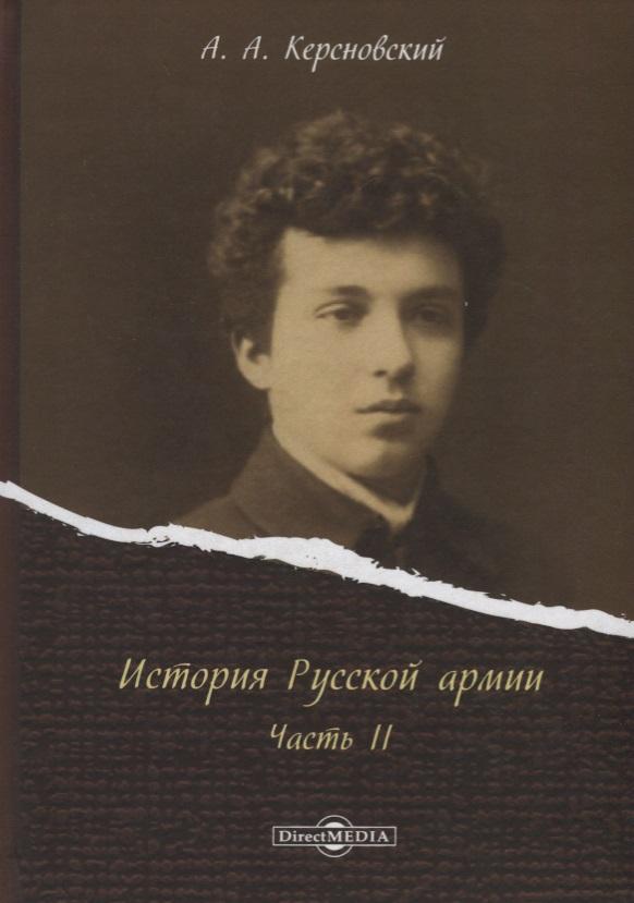 Керсновский А. История Русской армии. Часть II
