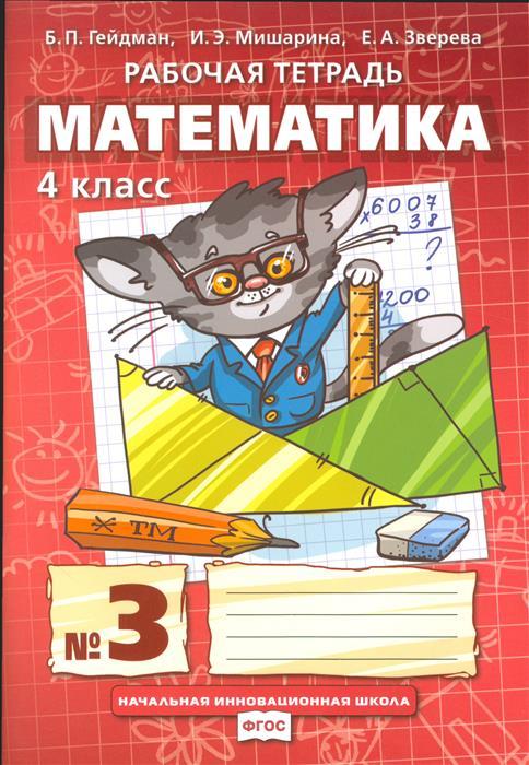 Гейдман Б., Мишарина И., Зверева Е. Математика. Рабочая тетрадь № 3 для 4 класса начальной школы гейдман б мишарина и зверева е математика рабочая тетрадь 1 для 2 класса начальной школы