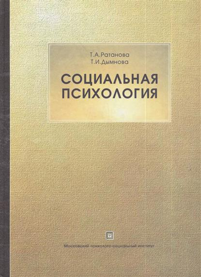 Социальная психология. Учебник. 2-е издание, исправленное и дополненное