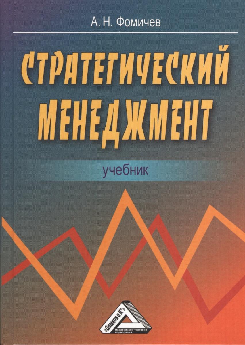 Фомичев А. Стратегический менеджмент. Учебник для вузов в а агафонов стратегический менеджмент модели и процедуры