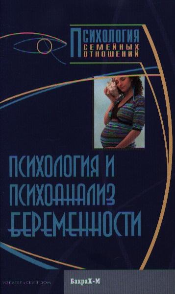 Райгородский Д. Психология и психоанализ беременности. Хрестоматия
