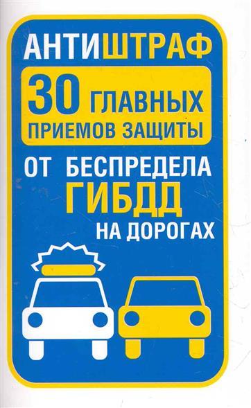 Антиштраф 30 приемов защиты от беспредела ГИБДД на дорогах