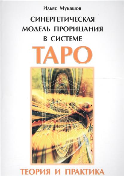 Мукашов И. Синергетическая модель прорицания в системе Таро. Теория и практика синергетическая модель прорицания в системе таро теория и практика